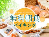 *朝食バイキング/和食・洋食豊富なメニューで栄養バランスばっちり!体が喜ぶあったかごはん