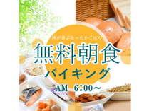 *豊富なメニューで大好評の無料朝食バイキングです。
