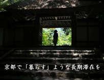 【4連泊からのロングステイ】 京都で「暮らす」ような長期滞在 ~特典付き~
