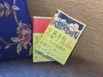 【秋冬限定】おこしやす!これであなたも京都通!京都限定の京都手帖2019付きプラン -朝食付き-