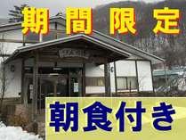【期間限定】雪の中ありがとうキャンペーン!!<朝食付き>