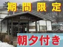 【期間限定】雪の中ありがとうキャンペーン!!<2食付き>