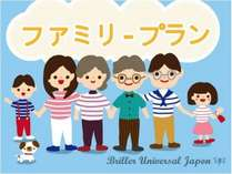 【OPEN記念プラン】家族旅行応援します!最大6名様ご宿泊可能!☆