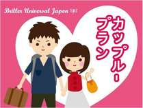 【OPEN記念プラン】☆ドキドキなカップル旅行に最適☆ ダブルルーム
