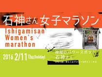 石神さん女子マラソン