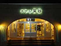【夜のホテル渓谷】