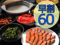 【早キタ60】≪朝食付き≫