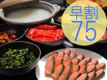 【早キタ75】≪朝食付き≫