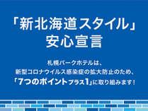「新北海道スタイル」安心宣言。コロナ対策もバッチリ
