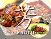*【芳~kaoru~】芳野のうなぎは一味違う!ぜひご賞味ください