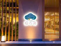 【外観】夜は松乃湯看板のライトアップと館内の照明がもれて幻想的な雰囲気になります。