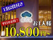 【特定日は10,800円~】