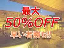 【最大50%オフ】