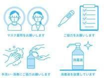新型コロナウィルス感染症への取り組み
