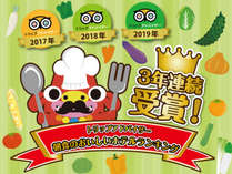 朝食がおいしいホテルランキング3年連続受賞!