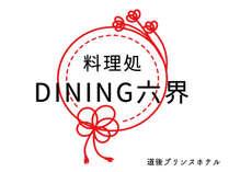 愛媛沿岸の3つの海と3地方の食材を中心に料理長が腕を振るった季節会席をお楽しみ下さい。