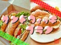 【お部屋でお食事!!】サンドウィッチ付きプラン♪(素泊り)