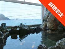 ☆部屋数限定!波の音を聞きながら天然温泉で湯上がりぽっかぽか《素泊まり》