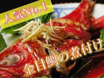 人気NO.1★金目鯛の煮付け