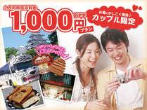 二人利用宿泊料金1,000円OFFプラン