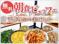 ご宿泊者全員に朝食無料サービス!