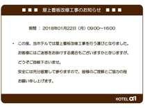 屋上看板改修工事のお知らせは下記をご参照下さいませ。http://www.alpha-1.co.jp/takayama_bp/