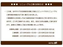 リニューアル工事のお知らせは下記をご参照下さいませ。http://www.alpha-1.co.jp/takayama_bp/