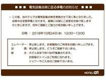 電気設備点検による停電のお知らせは下記をご参照下さいませ。http://www.alpha-1.co.jp/takayama_bp/