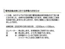 電気設備点検に於ける停電のお知らせは下記をご参照下さいませ。http://www.alpha-1.co.jp/takayama_bp/