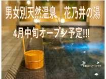 ついに男女別天然温泉「花乃井の湯」が4月中旬オープン予定!! 男女別なので時間を気にせずご利用可能!