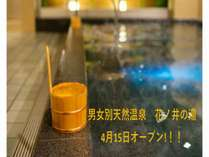 ついに男女別天然温泉「花乃井の湯」が4月15日オープン 男女別なので時間を気にせずご利用可能!