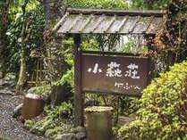 由布院・お宿 小萩荘 (大分県)