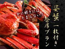 2018冬蟹料理一例