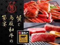 蟹と和牛の饗宴