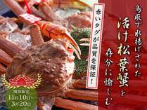 鳥取で水揚げされた松葉蟹
