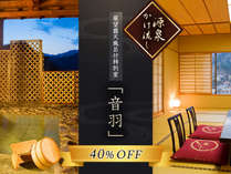 回遊式大庭園風呂 山の湯リニューアル記念!特別室「音羽」40%OFFプラン