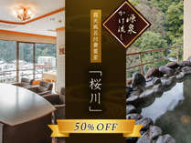 回遊式大庭園風呂 山の湯リニューアル記念!貴賓室「桜川」50%OFFプラン