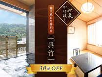 回遊式大庭園風呂 山の湯リニューアル記念!特別室「呉竹」30%OFFプラン
