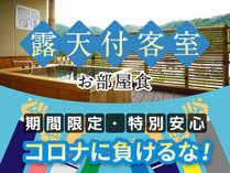 【露天付客室に泊まる】お部屋食:コロナに負けるなプラン(花野彩り玉手箱)