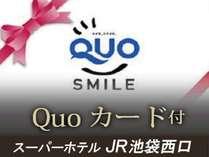 〓特典型〓 QUOカード1000円プラン♪ 朝食バイキング無料♪