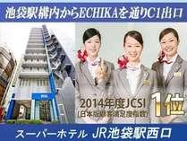 スーパーホテル JR池袋西口◆じゃらんnet