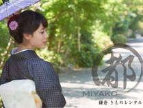 きものをレンタルして鎌倉風情を楽しみませんか。提供:「都」