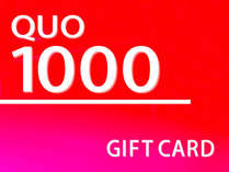 【QUO】クオカード1000円付(朝食付き)