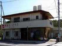 民宿 シーハウス