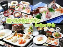 一泊夕食付☆夕食は和食か洋食をお選びいただけます。