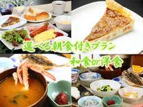 朝食付きプラン◆和食か洋食かをお選びください♪