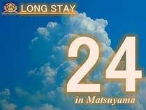 【ロングステイ24】◆チェックイン13時~チェックアウト翌13時まで最大24時間滞在可!