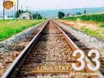 【ロングステイ33】◆チェックイン13時~チェックアウト翌22時まで最大33時間滞在可!