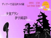 【夕食付】料理で観光!創作料理~伊予國巡り~21:00ラストオーダー
