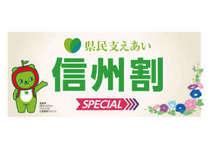信州割Special